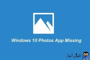 رفع مشکل خراب شدن و عدم کار کردن برنامه photos در ویندوز 10