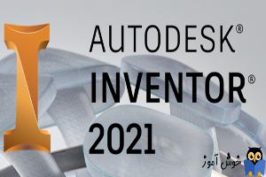 آموزش حرفه ای نرم افزار Inventor 2021 - دستورات  Hole و Thread