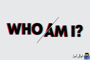 دستور WhoAmI در ویندوز