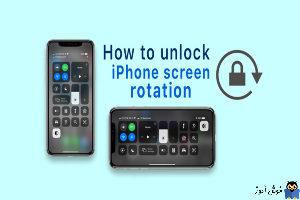 نحوه فعال یا غیرفعال کردن چرخش خودکار صفحه(Auto rotation) در آیفون 11 و 12
