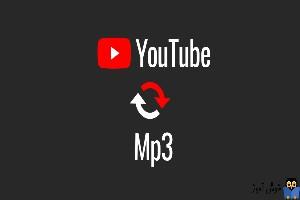 دانلود از فایل صوتی از یوتیوب با استفاده از تلگرام