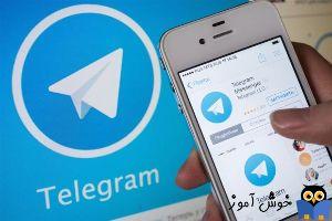 دانلود فایل با استفاده تلگرام