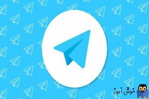 نحوه ارسال پیغام بدون Notification در تلگرام