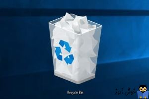چرا فایل ها و فولدرهای حذف شده در Recycle bin نمایش داده نمی شوند