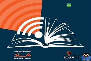 نصب برنامه شاد آموزش پرورش و استفاده از آزمون ساز آنلاین