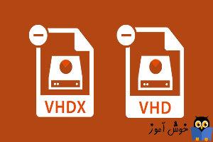 دوره آموزشی ویندوز 10- آشنایی با VHD و VHDX