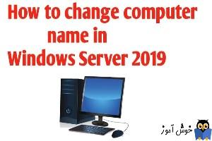آموزش Rename کردن ویندوز سرور(desktop و Core)