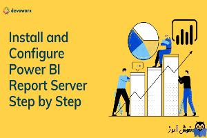آموزش نصب Power bi Report server