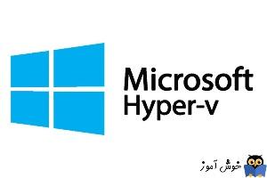 رفع مشکل نصب نشدن hyper-V در ویندوز