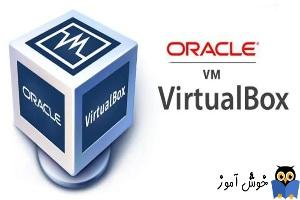 رفع ارور VT-X/AMD-V hardware acceleration is not available در Virtualbox