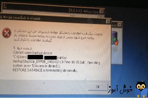 راه حل خطای بازیابی اطلاعات اس کیو ال سرور Cannot open backup device 'Operating system error 5 Access is denied'