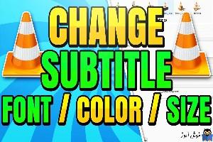 تغییر اندازه و رنگ فونت زیرنویس در برنامه VLC Player