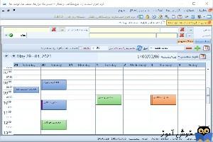 نرم افزار مدیریت صف راهکار: مدیریت قرارها، صف ها، نوبت ها، و رزرواسیون
