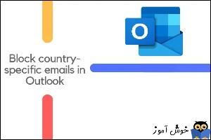 نحوه بلاک کردن ایمیل های کشورهای خاص در Outlook