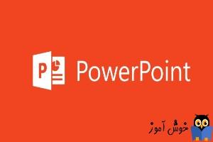نحوه ایجاد چارت سازمانی در PowerPoint