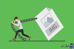 چگونه حجم تصاویر JPG را کاهش دهیم؟