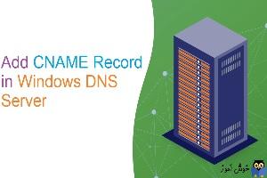 نحوه ایجاد و مدیریت رکورد CNAME در DNS ویندوز سرور