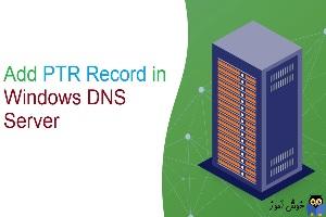 نحوه ایجاد و مدیریت رکورد PTR Record در DNS ویندوز سرور