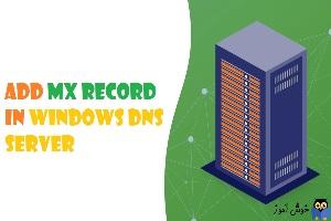 نحوه ایجاد و مدیریت رکورد MX Record در DNS ویندوز سرور