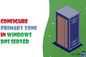 نحوه ایجاد و پیکربندی Primary Zone در DNS ویندوز سرور