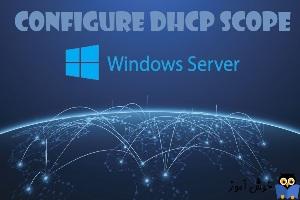 ایجاد و مدیریت و پیکربندی DHCP Scope در ویندوز سرور