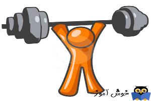 تمرینات با وزنه در باشگاه و خانه