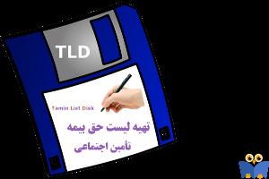تهیه دیسکت بیمه در نرم افزار حقوق و دستمزد راهکار