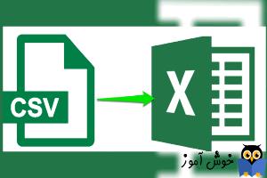 نحوه تبدیل فایل CSV به اکسل