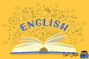 ویدئوی آموزش گرامر زبان انگلیسی