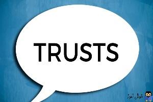 بررسی انواع Trust در اکتیودایرکتوری
