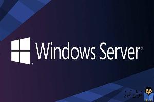 افزودن ویندوز سرور به TrustedHosts به منظور مدیریت ریموت