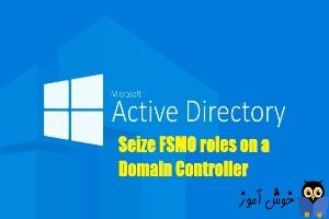 نحوه Seize کردن FSMO role ها در یک دامین کنترلر