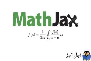 آموزش نوشتن فرمول های ریاضی با MathJax