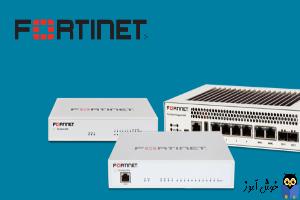 آشنایی با فایروال FortiGate
