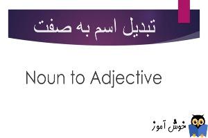 تبدیل اسم به صفت در انگلیسی - آموزش زبان انگلیسی به زبان ساده