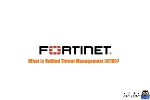 Unified Threat Management یا UTM چیست؟