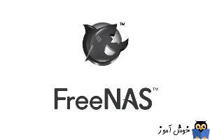 نحوه نصب FreeNAS روی VMWare Workstation و پیکربندی اولیه آن