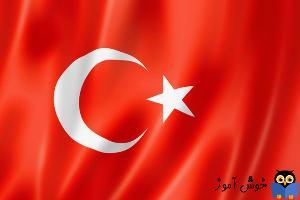 لغات پرکاربرد ترکی استانبولی