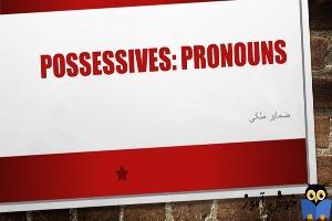 ضمایر ملکی در انگلیسی