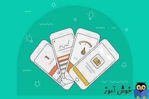 ایده های ساخت اپلیکیشن اندروید