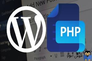 آموزش php برای وردپرس