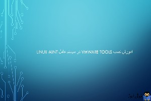 آموزش نصب VMWare Tools روی Linux Mint