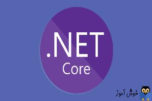 آموزش برنامه نویسی asp net core
