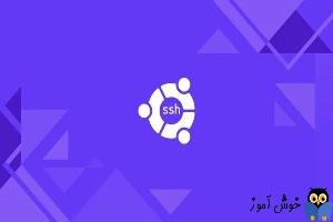نحوه فعال کردن SSH در سیستم عامل Ubuntu